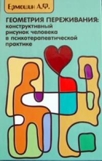 Ермошин А.Ф. Геометрия переживаний: конструктивный рисунок человека в психотерапевтической практике