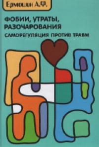 Ермошин А.Ф. Фобии, утраты, разочарования: как исцелиться от психологических травм