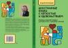 Иностранные языки с легкостью и удовольствием: приемы саморегуляции для быстрого усвоения знаний